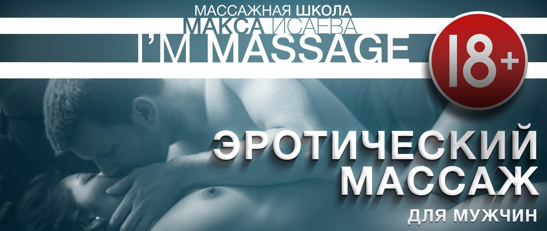 Обучение эротическому, йони массажу и сквирту на живых ...