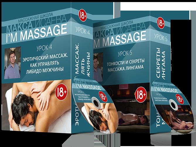 эро массаж видео для мужчин