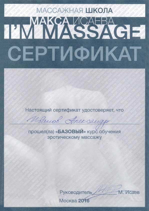 сертификат макс исаев