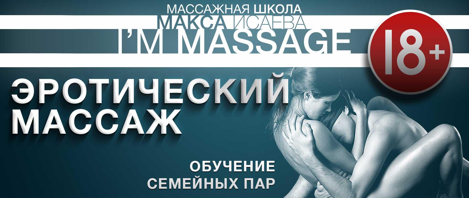 эротический массажа обучение семейных пар