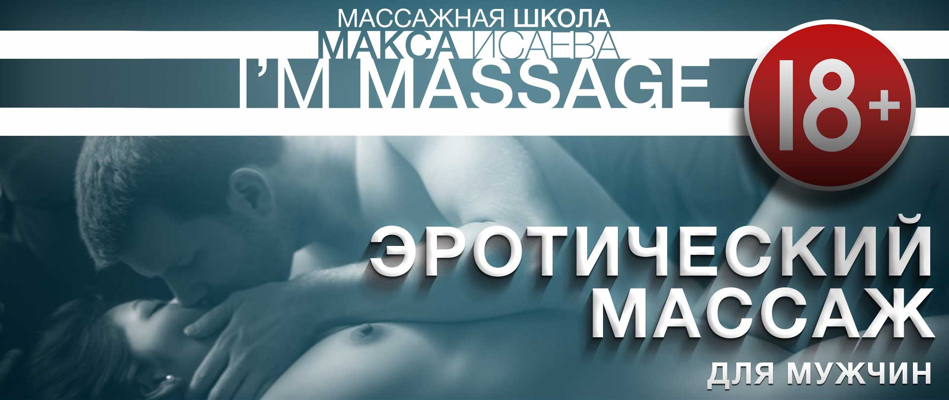 эротический массажа обучение мужчин