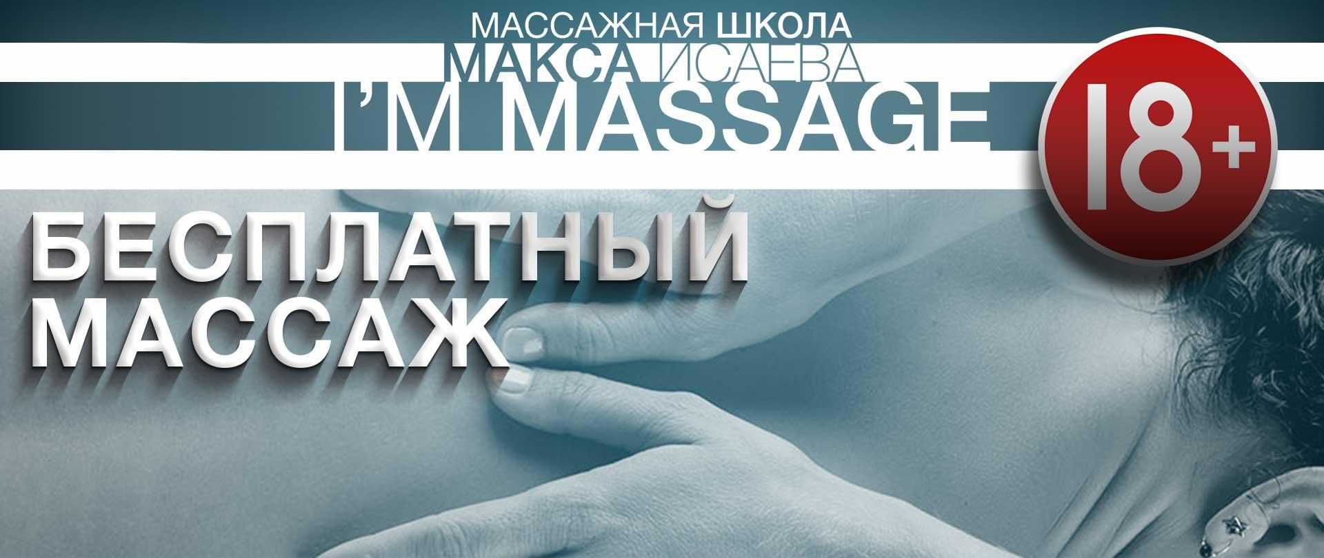 бесплатный массаж макс исаев