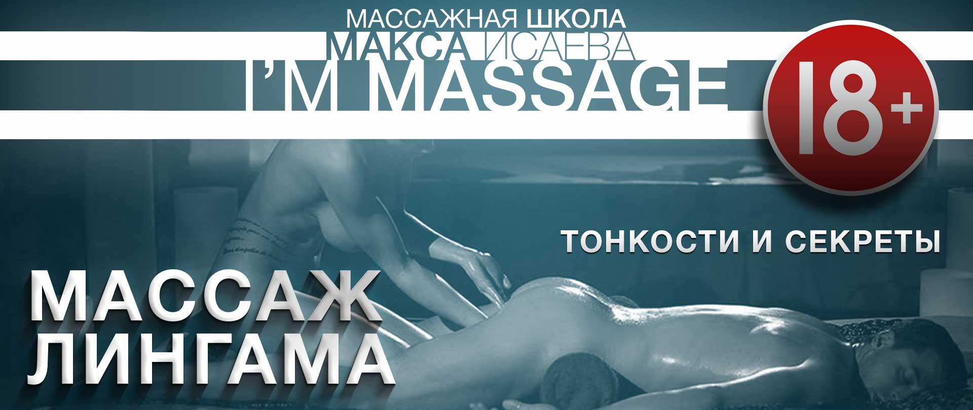 секреты массажа Лингама