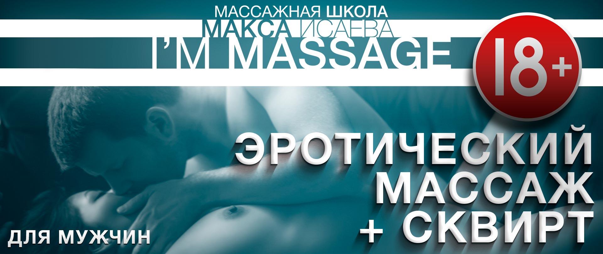 эротический массаж обучение мужчин