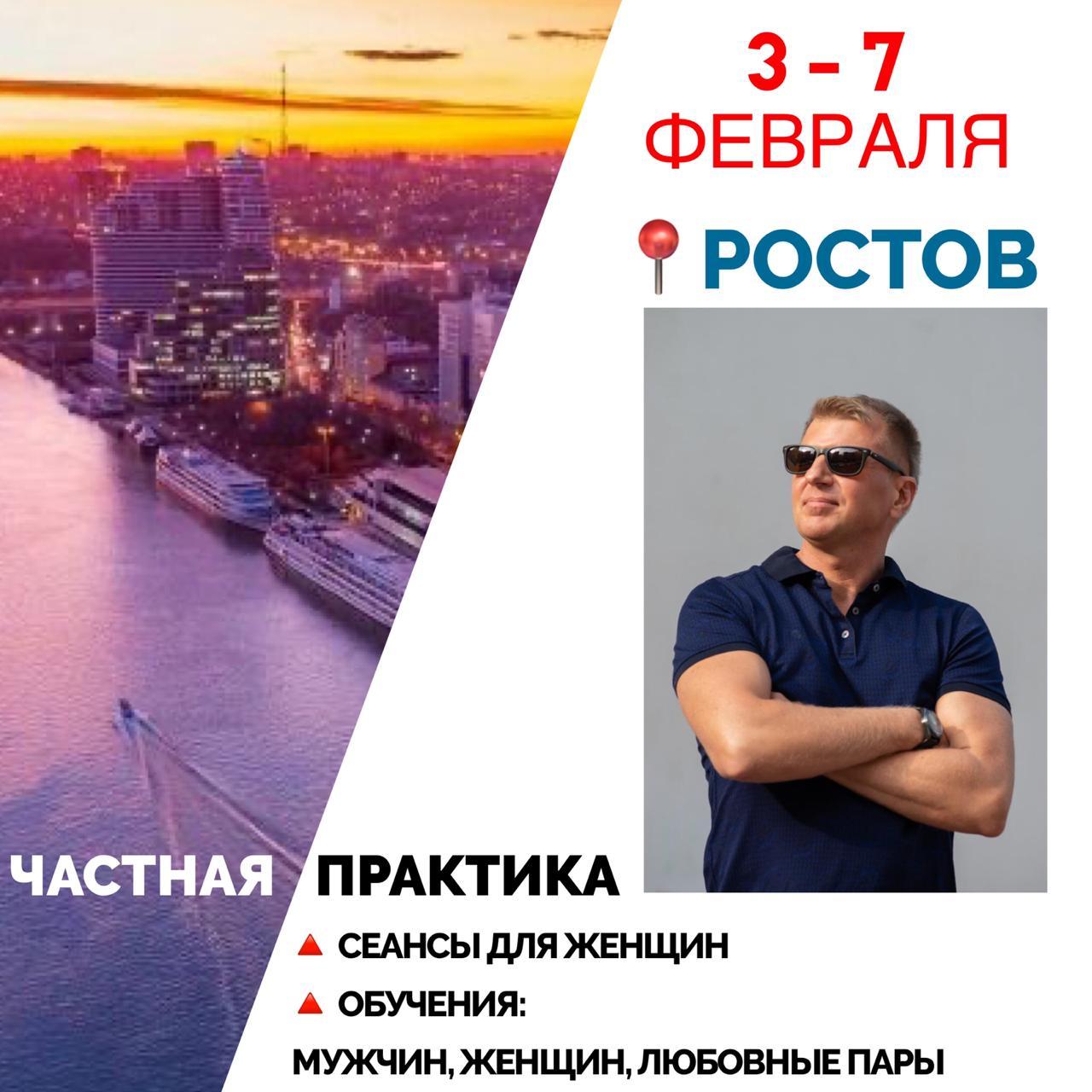 Макс Исаев Ростов
